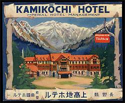 帝国 ホテル 高地 上